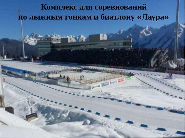 Комплекс для соревнований по лыжным гонкам и биатлону «Лаура»
