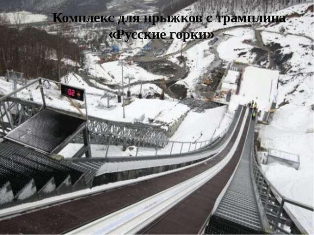 Комплекс для прыжков с трамплина «Русские горки»