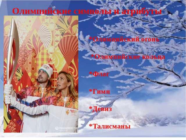 Олимпийские символы и атрибуты *Олимпийский огонь *Олимпийские кольца *Флаг *...