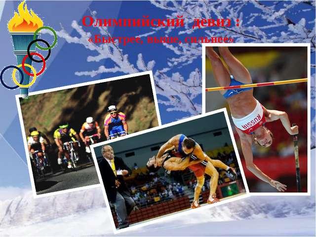 Олимпийский девиз : «Быстрее, выше, сильнее»