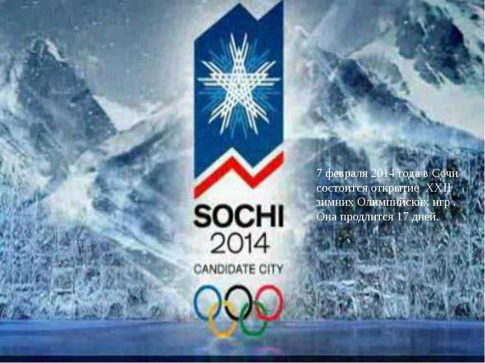 7 февраля 2014 года в Сочи состоится открытие XXII зимних Олимпийских игр . О...