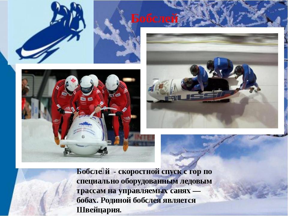 Бобслей Бобсле́й - скоростной спуск с гор по специальнооборудованным ледов...