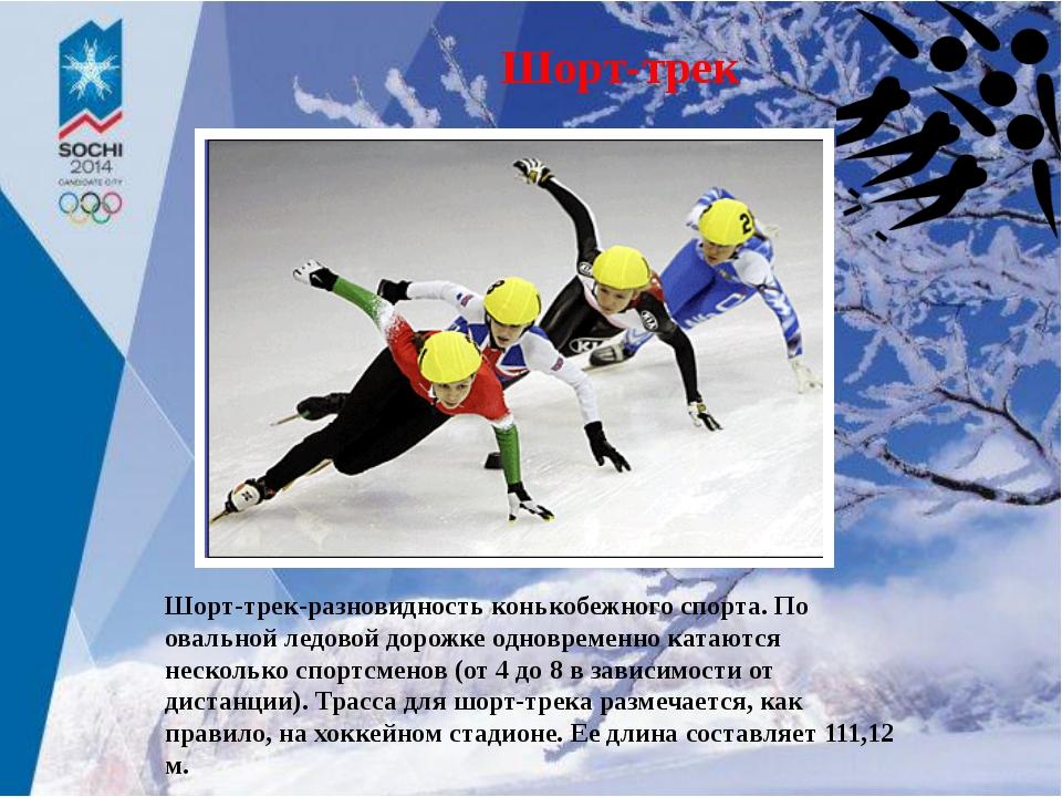 Шорт-трек Шорт-трек-разновидность конькобежного спорта. По овальной ледовой д...