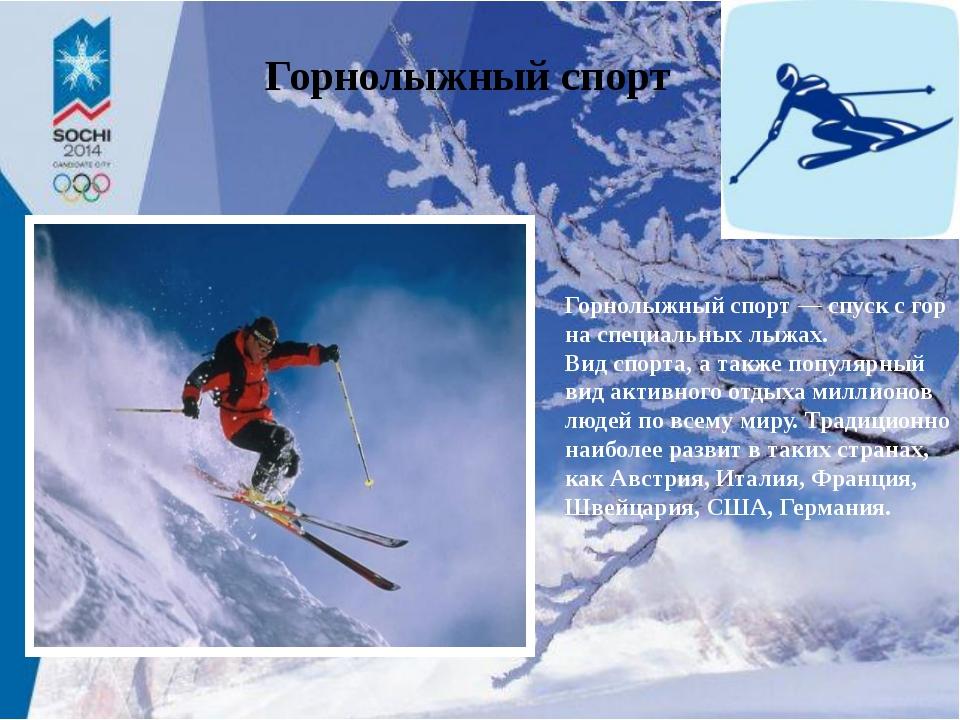 Горнолыжныйспорт Горнолыжныйспорт— спуск с гор на специальныхлыжах. Видс...