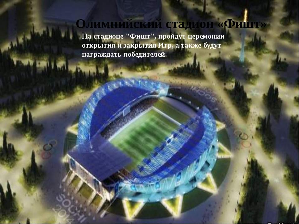 """Олимпийский стадион «Фишт» На стадионе """"Фишт"""", пройдут церемонии открытия и з..."""