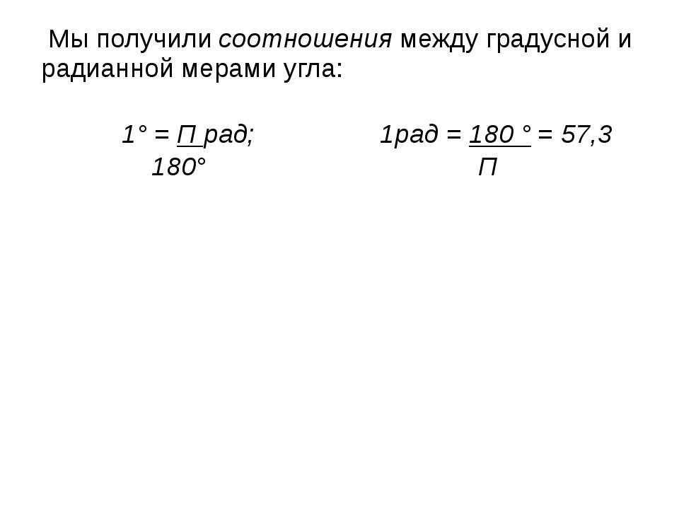 Мы получилисоотношениямежду градусной и радианной мерами угла: 1° =Прад; 1рад...