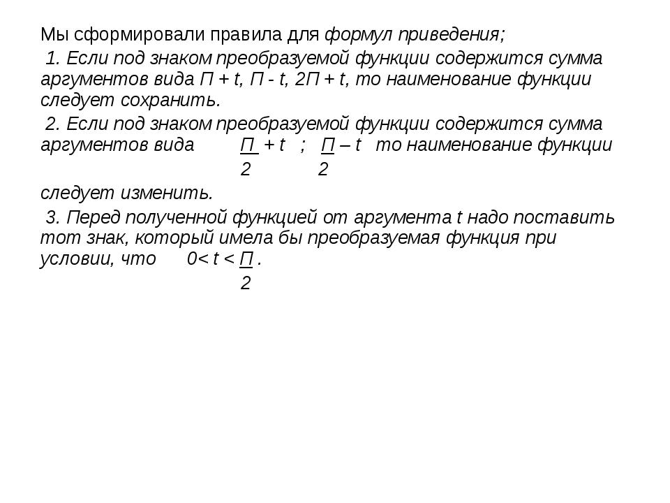 Мы сформировали правила дляформул приведения; 1. Если под знаком преобразуемо...