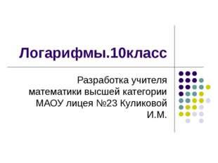 Логарифмы.10класс Разработка учителя математики высшей категории МАОУ лицея №