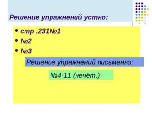 Решение упражнений устно: стр .231№1 №2 №3 Решение упражнений письменно: №4-1