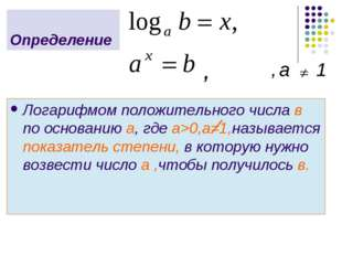 Логарифмом положительного числа в по основанию а, где а>0,a=1,называется пока