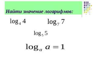 Найти значение логарифмов: