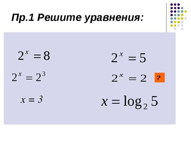 Пр.1 Решите уравнения: x = 3 ?