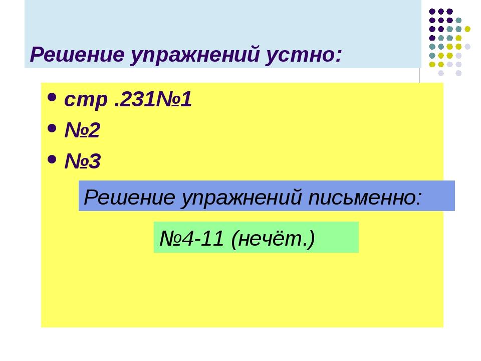 Решение упражнений устно: стр .231№1 №2 №3 Решение упражнений письменно: №4-1...