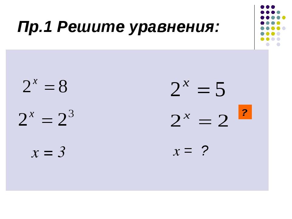 Пр.1 Решите уравнения: x = 3 x = ? ?