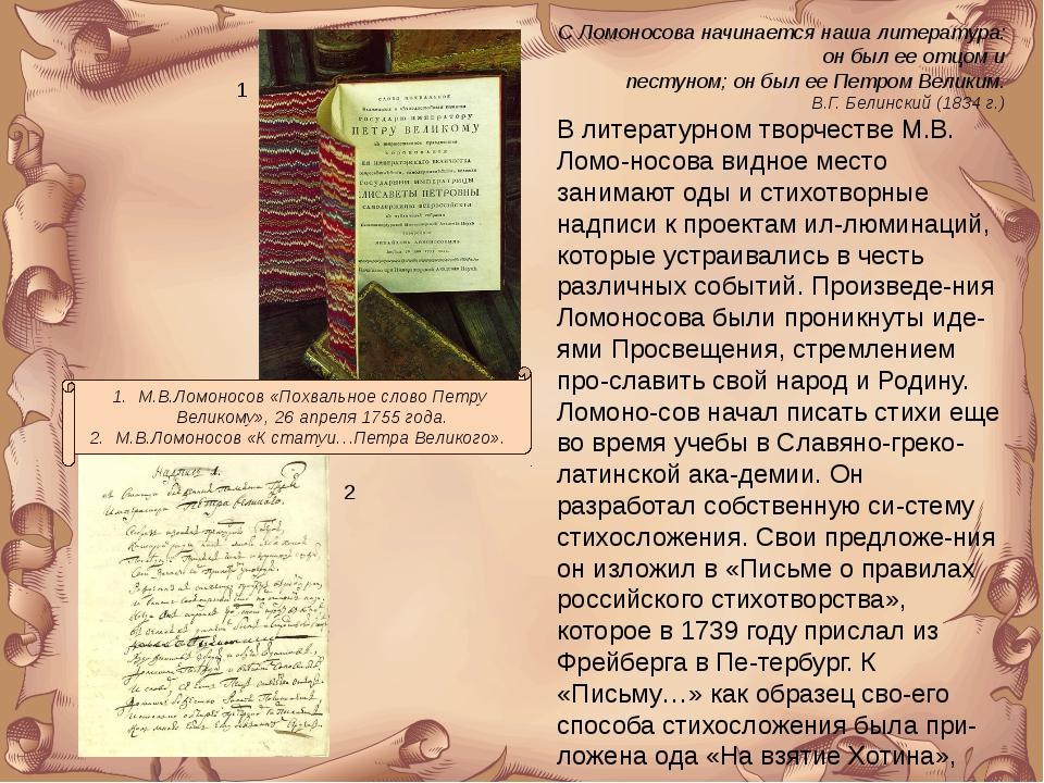 Деятельность ломоносова с первых шагов отличалась важными для русской науки н