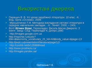Використані джерела Паращич В. В. Усі уроки зарубіжної літератури. 10 клас. -