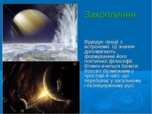Захоплення Відвідує лекції з астрономії. Ці знання допомагають формуванню йог