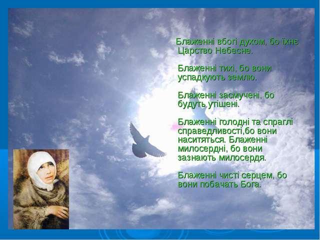 Блаженні вбогі духом, бо їхнє Царство Небесне. Блаженні тихі, бо вони успад...