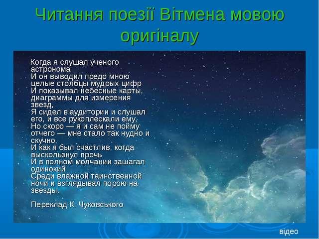 Читання поезії Вітмена мовою оригіналу Когда я слушал ученого астронома И он...