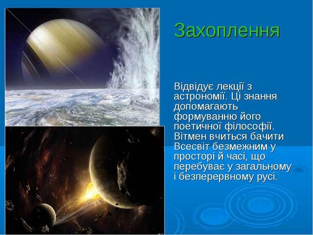 Захоплення Відвідує лекції з астрономії. Ці знання допомагають формуванню йог...