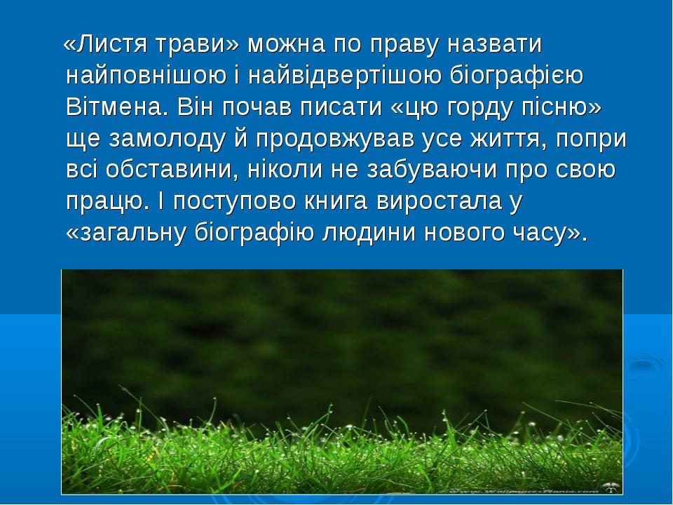 «Листя трави» можна по праву назвати найповнішою і найвідвертішою біографією...