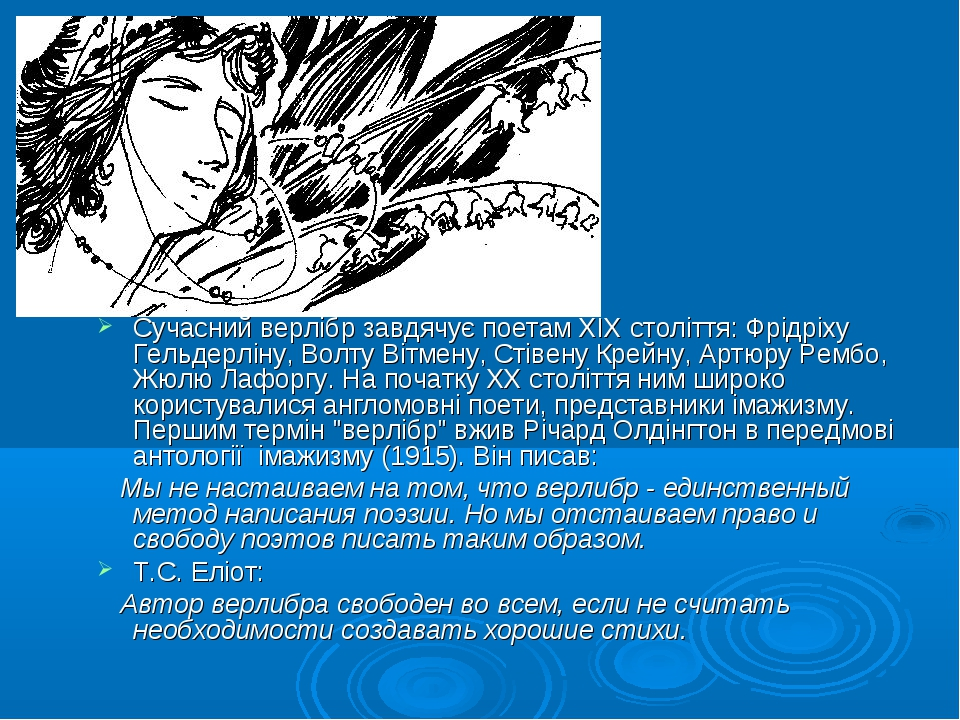 Сучасний верлібр завдячує поетам ХІХ століття: Фрідріху Гельдерліну, Волту Ві...