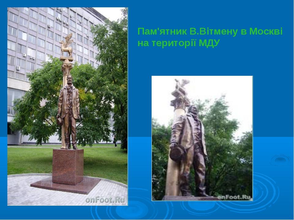 Пам'ятник В.Вітмену в Москві на території МДУ