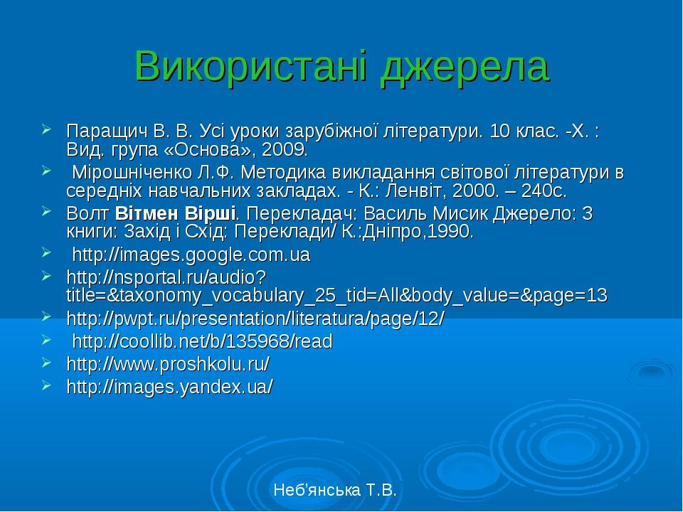 Використані джерела Паращич В. В. Усі уроки зарубіжної літератури. 10 клас. -...