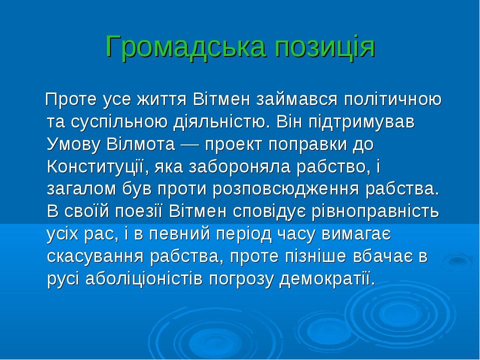Громадська позиція Проте усе життя Вітмен займався політичною та суспільною д...