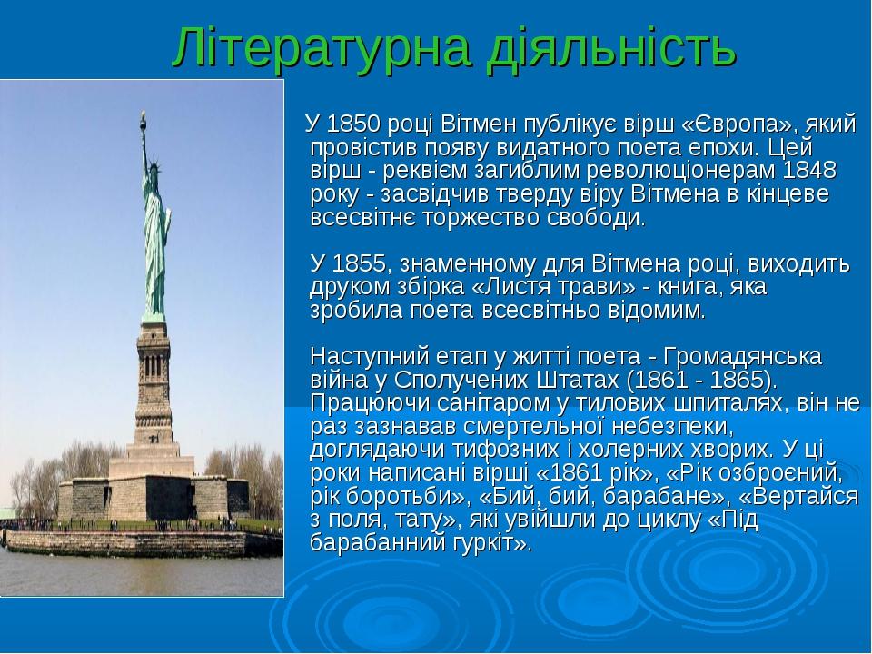 Літературна діяльність У 1850 році Вітмен публікує вірш «Європа», який провіс...