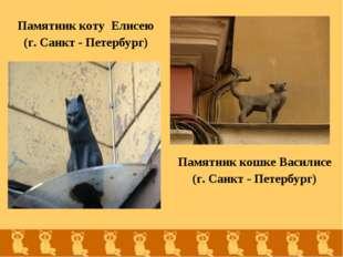 Памятник коту Елисею (г. Санкт - Петербург) Памятник кошке Василисе (г. Санкт