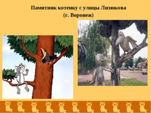 Памятник котенку с улицы Лизюкова (г. Воронеж)