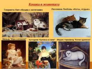 """Мюньер """"Игра с котенком"""" Кустодиев """"Купчиха за чаем"""" Моррис Харшфилд """"Белая о"""