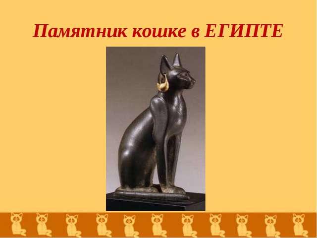 Памятник кошке в ЕГИПТЕ