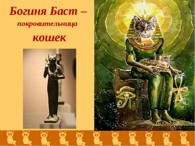 Богиня Баст – покровительница кошек