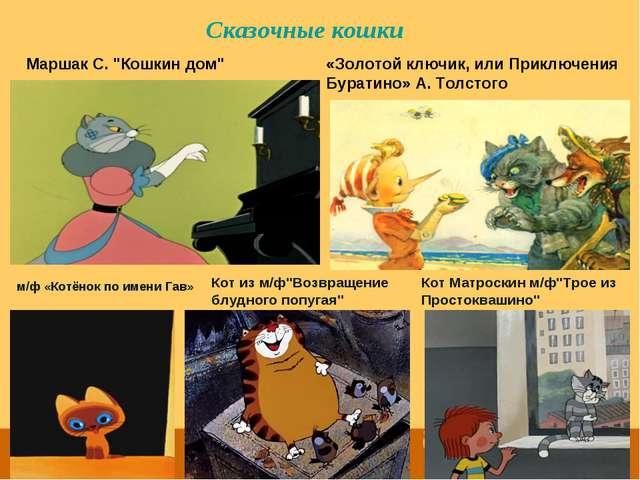 """Сказочные кошки Маршак С. """"Кошкин дом"""" Кот Матроскин м/ф""""Трое из Простоквашин..."""