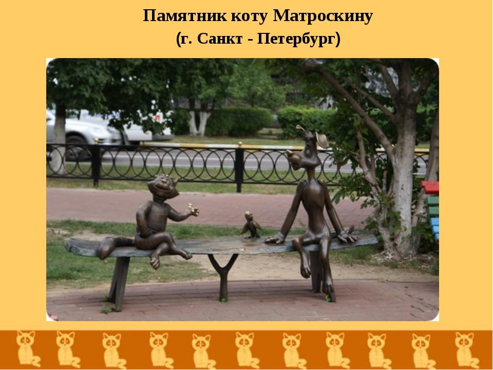 Памятник коту Матроскину (г. Санкт - Петербург)