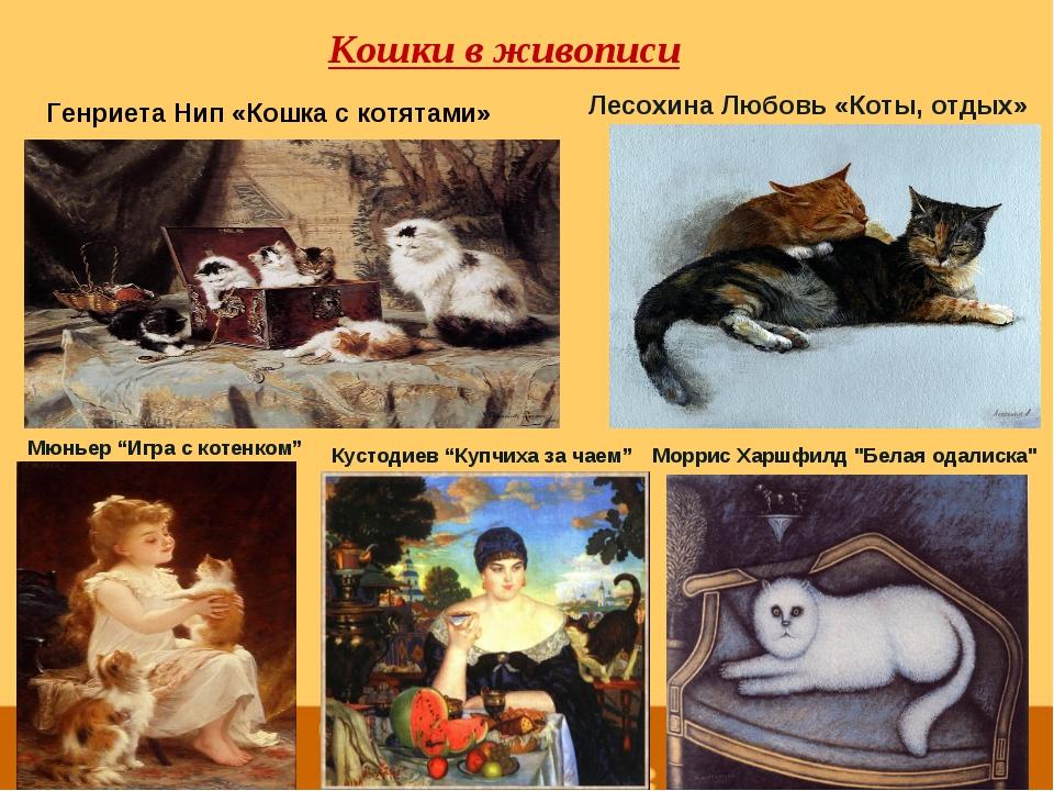 """Мюньер """"Игра с котенком"""" Кустодиев """"Купчиха за чаем"""" Моррис Харшфилд """"Белая о..."""
