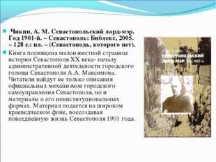 Чикин, А. М. Севастопольский лорд-мэр. Год 1901-й. – Севастополь: Библекс, 2
