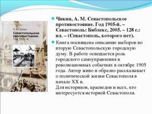 Чикин, А. М. Севастопольское противостояние. Год 1905-й. – Севастополь: Библе
