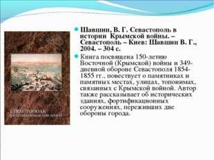 Шавшин, В. Г. Севастополь в истории Крымской войны. – Севастополь – Киев: Шав