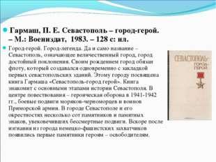 Гармаш, П. Е. Севастополь – город-герой. – М.: Воениздат, 1983. – 128 с: ил.