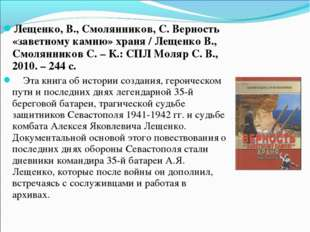 Лещенко, В., Смолянников, С. Верность «заветному камню» храня / Лещенко В., С