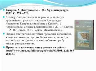 Куприн, А. Листригоны. - М.: Худ. литература, 1972. С. 278 --320. В книгуЛис