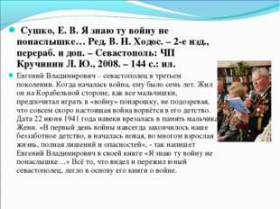 Сушко, Е. В. Я знаю ту войну не понаслышке… Ред. В. Н. Ходос. – 2-е изд., пе