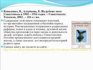 Коваленко, В., Алтабаева, Е. На рубеже эпох: Севастополь в 1905 – 1916 годах.