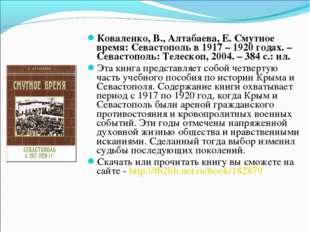 Коваленко, В., Алтабаева, Е. Смутное время: Севастополь в 1917 – 1920 годах.