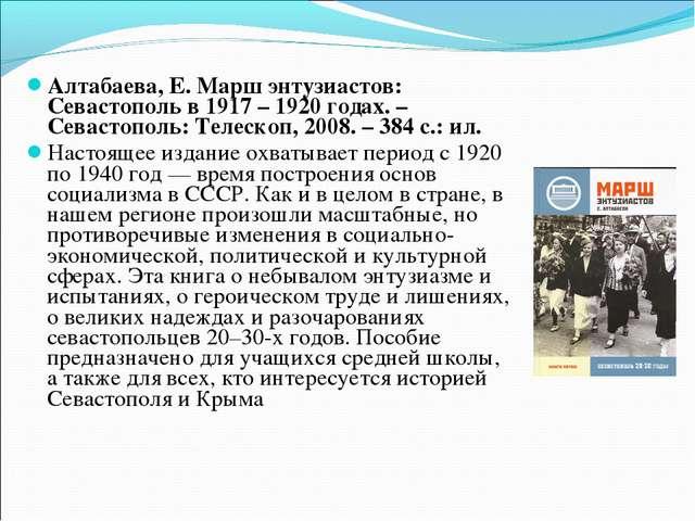 Алтабаева, Е. Марш энтузиастов: Севастополь в 1917 – 1920 годах. – Севастопол...
