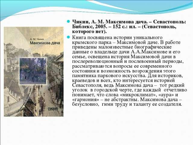 Чикин, А. М. Максимова дача. – Севастополь: Библекс, 2005. – 152 с.: ил. – (С...