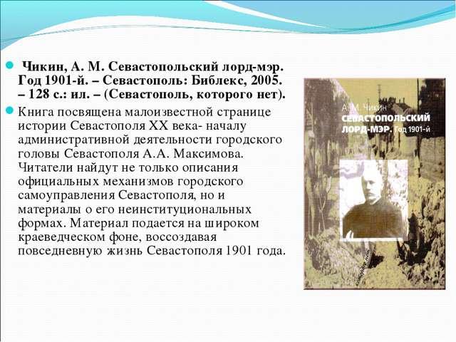 Чикин, А. М. Севастопольский лорд-мэр. Год 1901-й. – Севастополь: Библекс, 2...